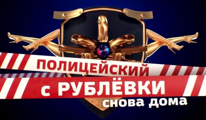 Новый сезон «Полицейский с Рублевки»