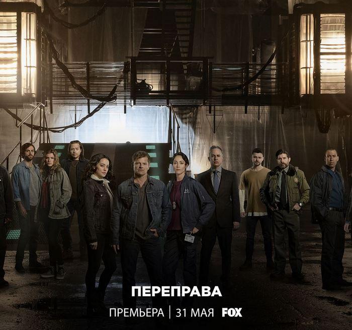 Премьера на канале FOX