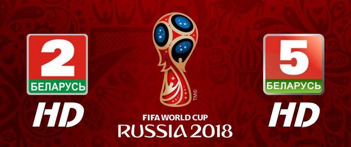 ЧМ по футболу 2018
