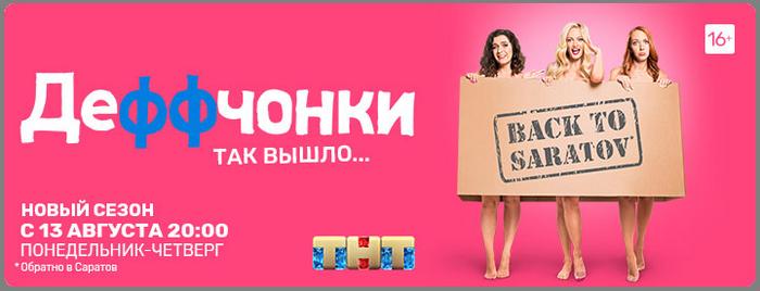 Новый сезон «Деффчонки»