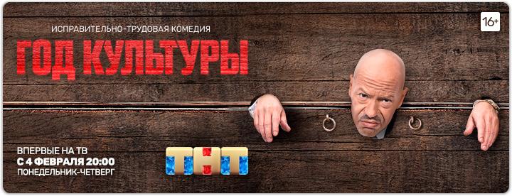Премьера на ТНТ-International