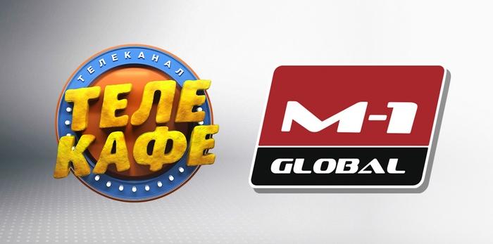 Телеканалы Телекафе и M-1 Global