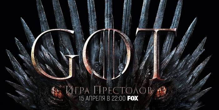 Игра престолов на канале FOX